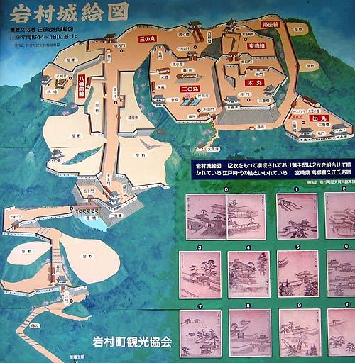 岩村城絵図 岩村城は別名を霧ヶ城といい、天然の峻険な地形を活用した要害堅... 岩村城